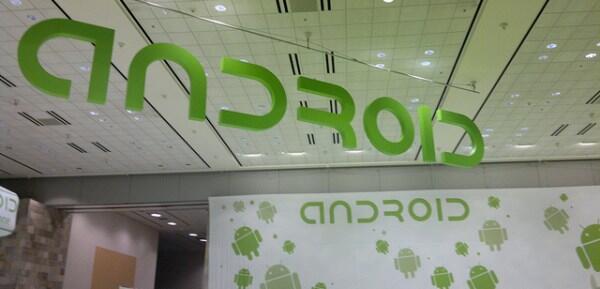 Android event Google i/o Jelly Bean nexus