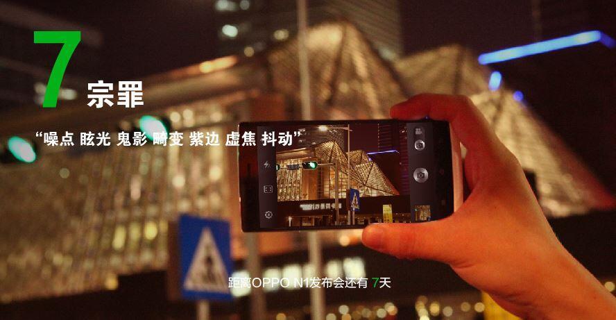 Android n1 oppo teaser