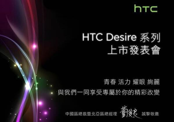 Android Desire Einladung event HTC Smartphones