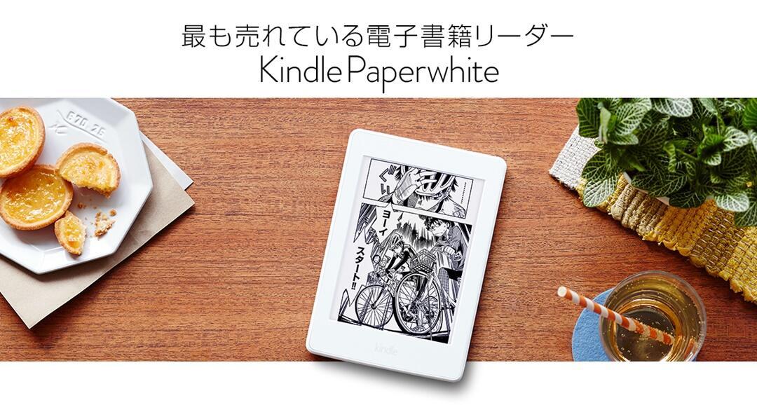 kindle_paperwhite_manga