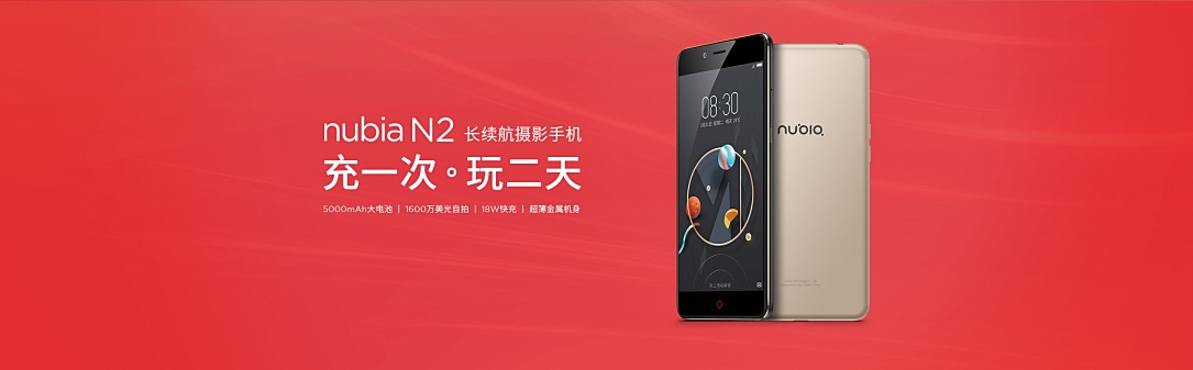 Android nubia Nubia N2 ZTE