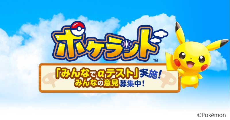 The Pokémon Company startet Android-Alpha-Test für neues mobiles Pokémon-Game