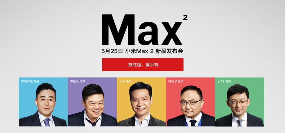 Android event xiaomi Xiaomi Mi Max 2