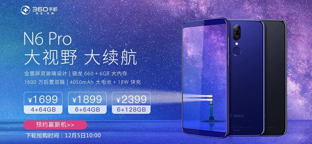 360 360 N6 Pro Android